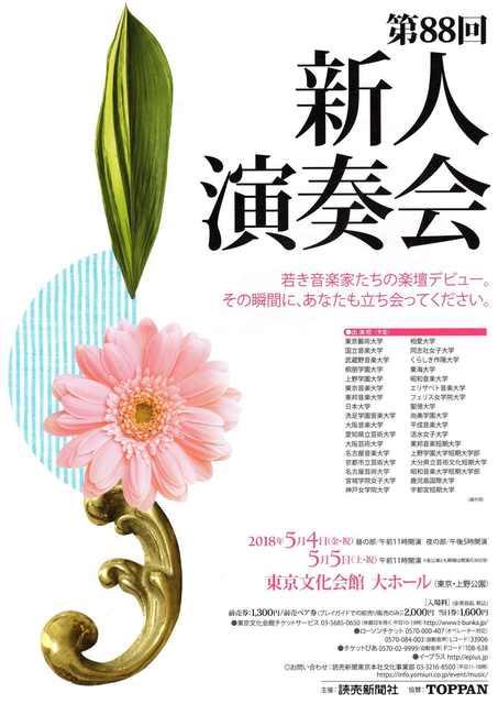 20180504読売新人201.jpg