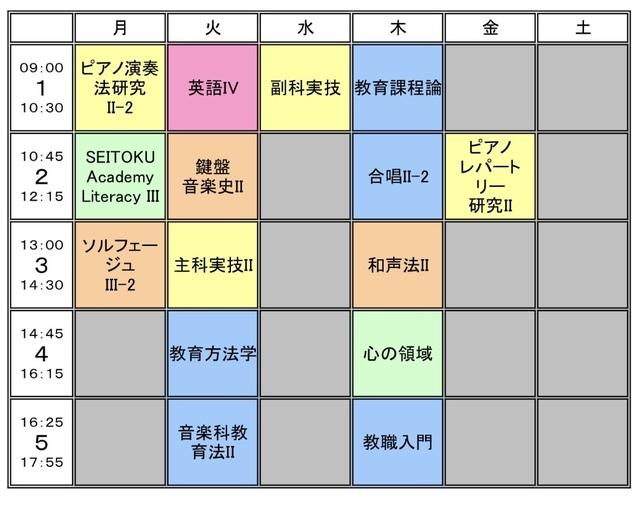 ピアノ時間割表